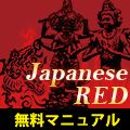 【Japanese RED】マニュアル