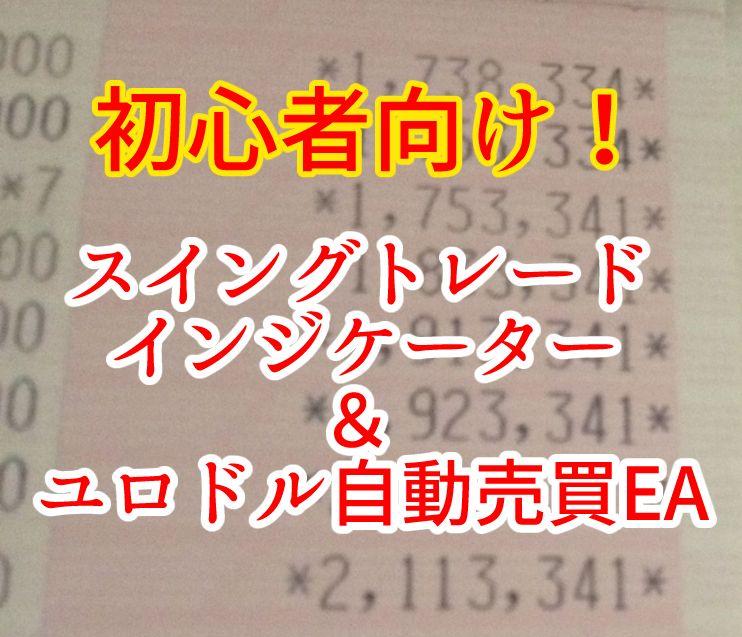 毎月20万円初心者でも稼げるスイングインジケーター&ユロドル自動売買EA