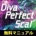 【完全無料公開】【Diva Perfect Scal マニュアル】