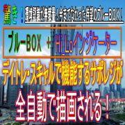 環境認識ブルーBOX+Hi_Loインジケーター