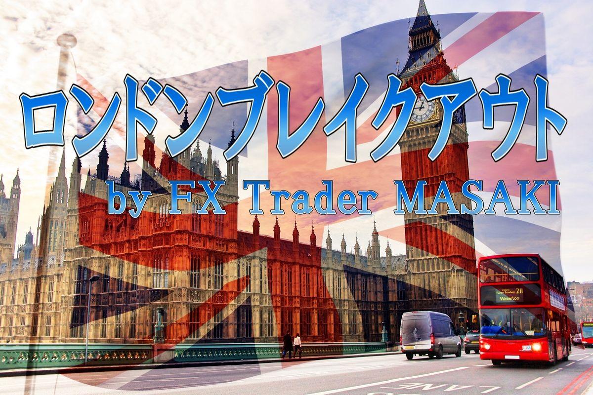 ロンドンオープニングブレイクアウト(MASAKI流 L.O.B)