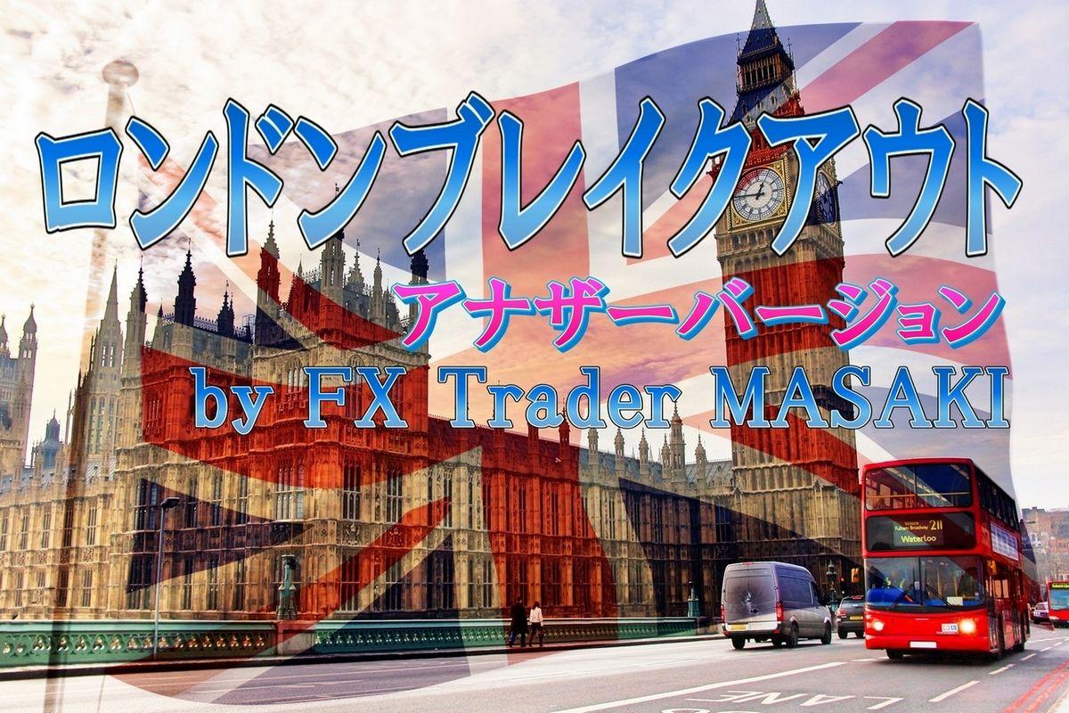 ロンドンオープニングブレイクアウト アナザーバージョン(MASAKI流  L.O.B Another version)