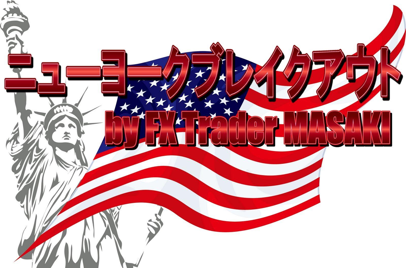 ニューヨークオープニングブレイクアウト(MASAKI流 N.O.B)