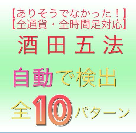 酒田五法自動検出インジケーター【基本10パターンセット】