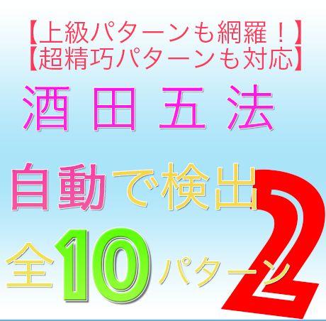 酒田五法の基本10パターンより複雑なさらに10個のパターンが詰まった酒田五法自動検出ツールの決定版!