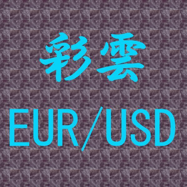 彩雲 EUR/USD