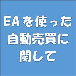 EAを使った自動売買に関して