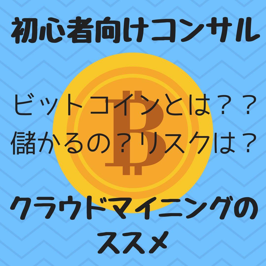 【ビットコイン初心者コース】こむぎこ店長のコンサル