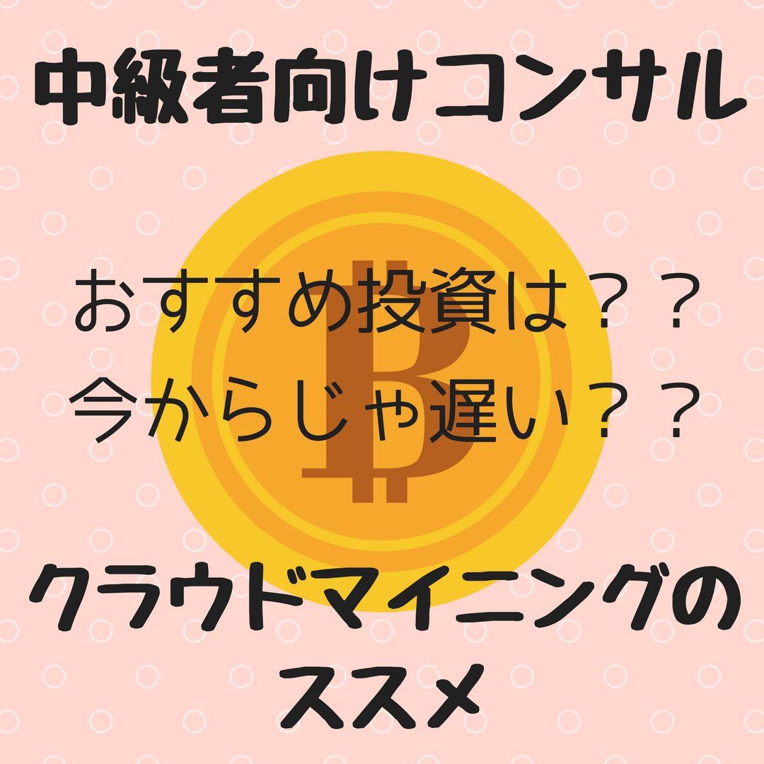 【ビットコインのマイニング投資を知りたい】こむぎこ店長のコンサル