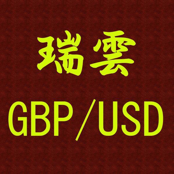 瑞雲 GBP/USD