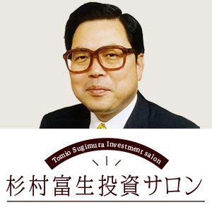 杉村富生の銘柄分析、マーケットの見立てをお届けいたします。