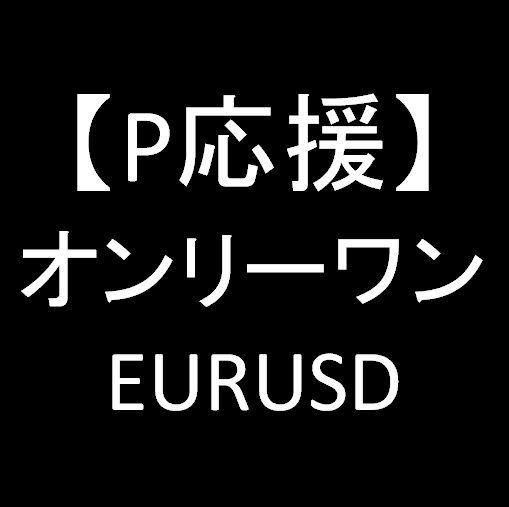 【P応援】オンリーワン(ユーロドル)