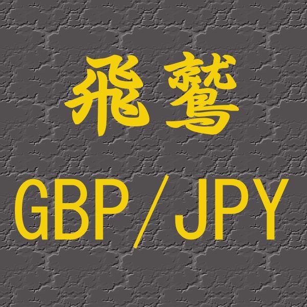 飛鷲 GBP/JPY