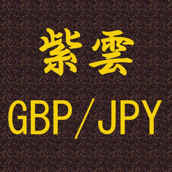 紫雲 GBP/JPY
