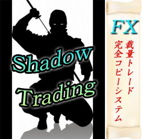 FXの裁量コピートレードシステム Shadow-Trading