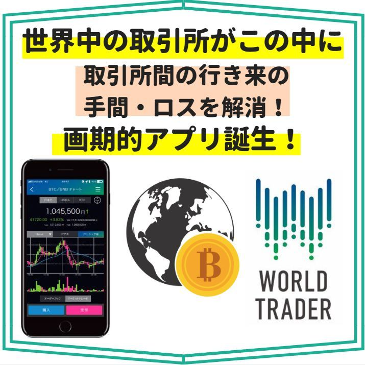 世界の取引所一括管理アプリ【WORLD TRADER】