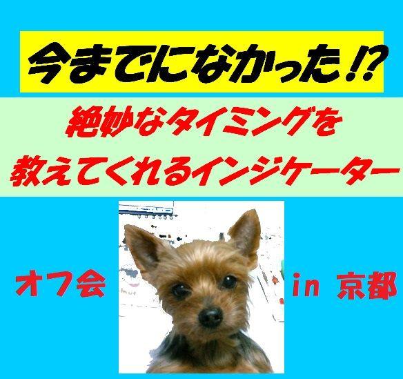 【GogoJungle主催】スキャトレふうた先生による勉強会~in 京都~