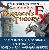Dragon's Theory FX【ドラゴンズセオリーFX】