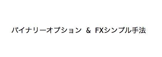 無裁量!バイナリー&FX手法!!