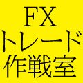 FXトレード作戦室[FX攻略.com編集部]
