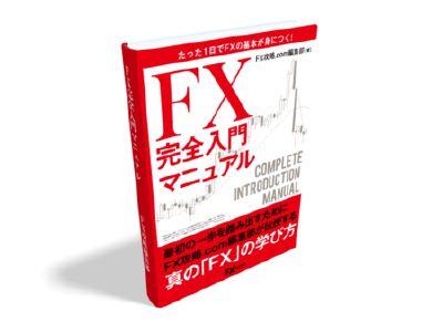 FX完全入門マニュアル