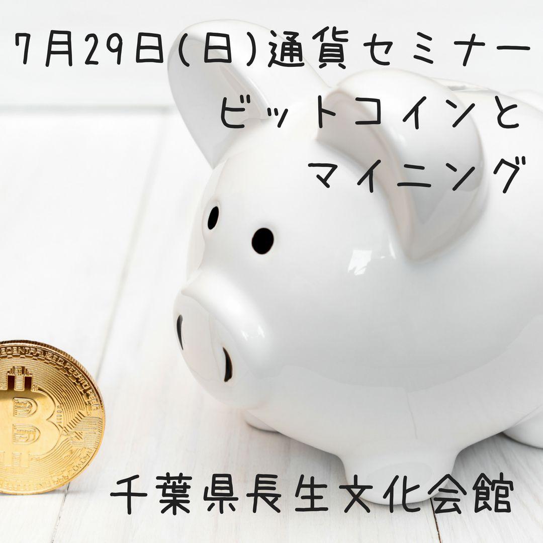 【ビットコインとマイニング】セミナー