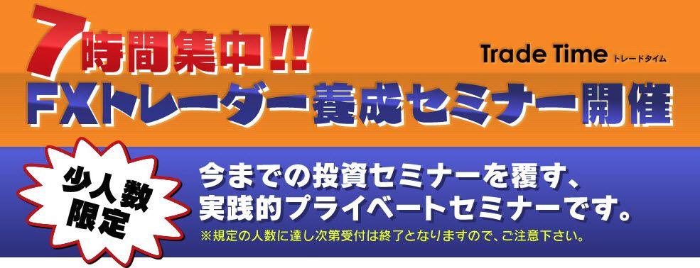 福岡会場:トレードタイム主催【7時間集中! FXトレーダー養成セミナー】