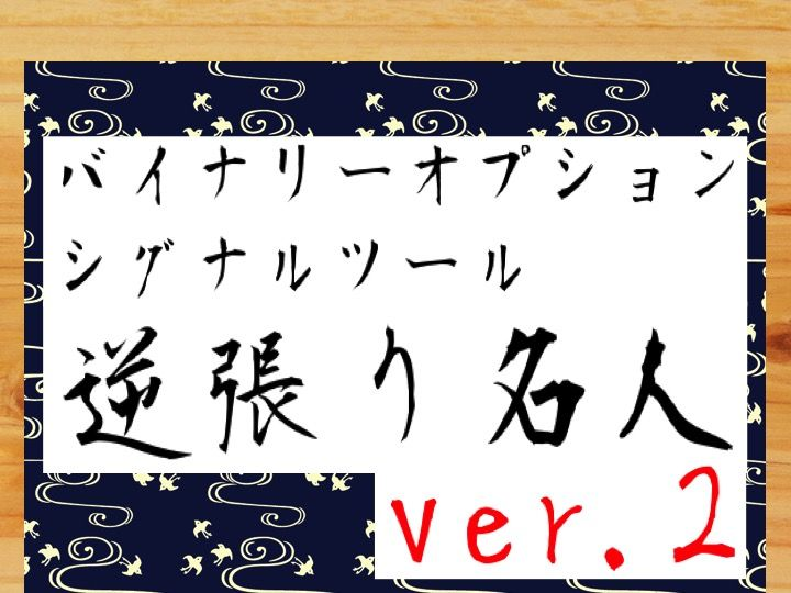【逆張り名人購入者限定】逆張り名人ver2へのアップデート