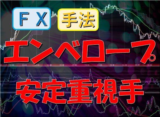 エンベロープを使った安定重視手法【株FXオリジナルトレード手法】