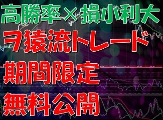 【無料公開】ヲ猿流FXトレードの様子を一部公開