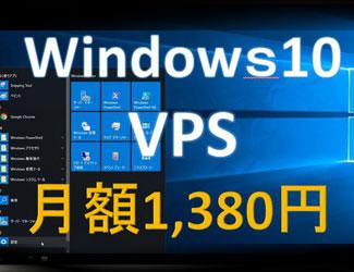 Windows10インストール済みVPSが月額1380円!