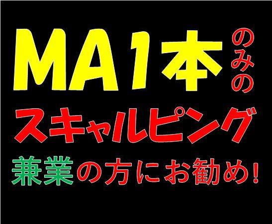 【100個限定無料配布】MA1本のみ!兼業の方にお勧めのスキャ手法!