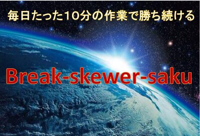 Break-akewer-saku