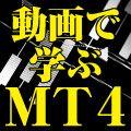 動画で学ぶ、もっとうまくなるMT4
