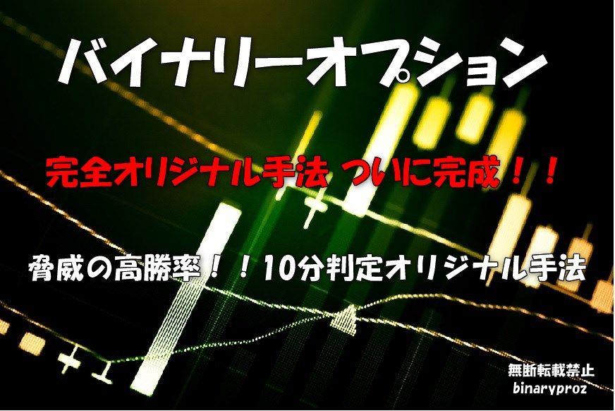 ★バイナリーオプション★完全オリジナル手法 ついに完成★10分判定での高勝率 MT4インディケーター★