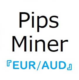 値動きに特徴の出やすい【EUR/AUD】に『Pips_minerロジック』を適用した高精度EA