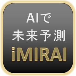 iMIRAI(無料版)