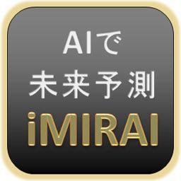 iMIRAI(更新版)