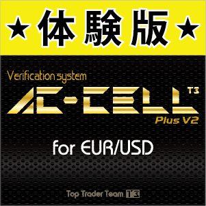 【体験版】AC-CELL Plus V2 for EURUSD【限定30本】