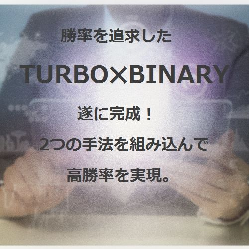 勝率を追求した Turbo Binary