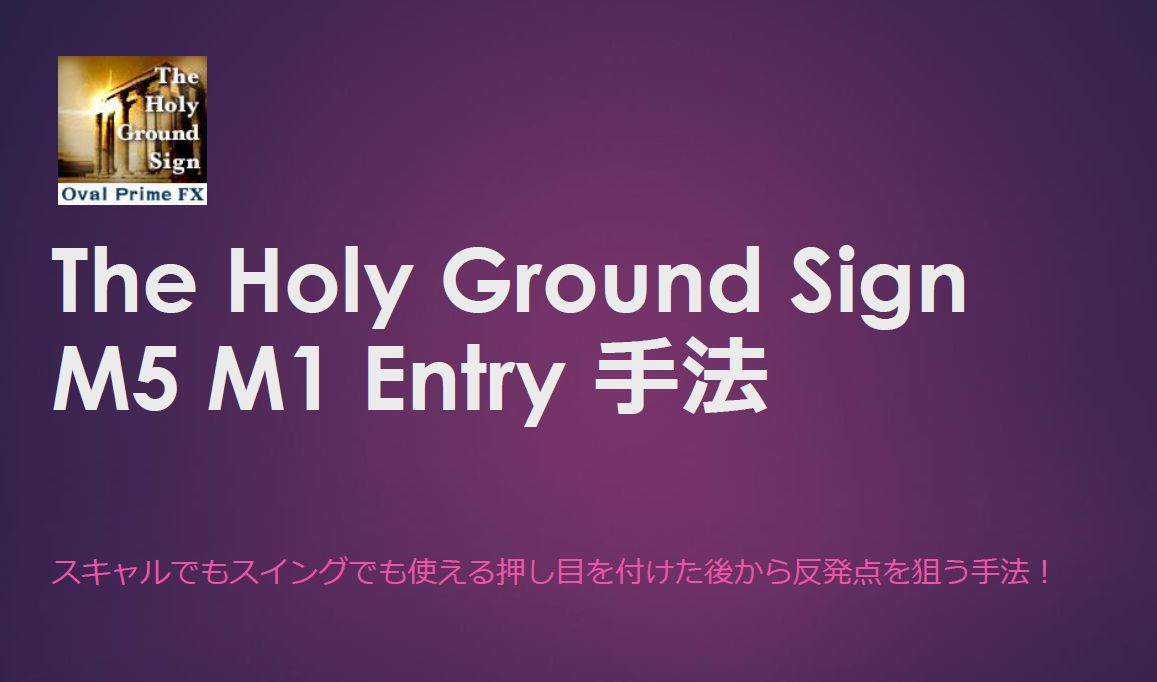 The Holy Ground Sign手法マニュアル
