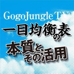 三世一目山人「一目均衡表の本質とその活用」相場コメントvol.63(2018/8/2)【Gogojungle TV!】