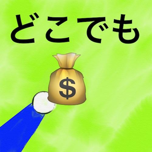 どこでもドル円トレード!