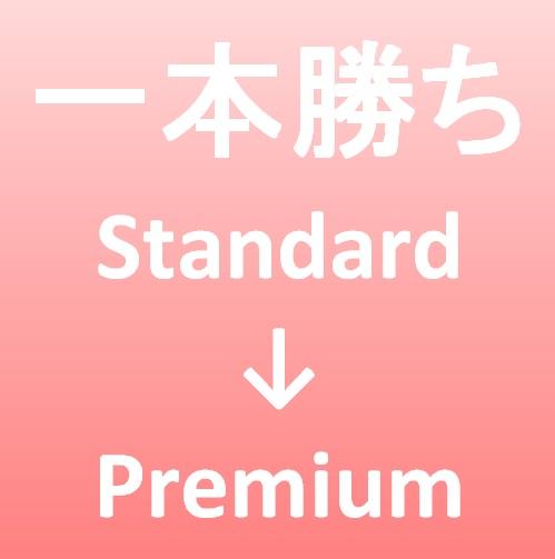 1本目はスタンダート版だが2本目は複利機能が実装される一本勝ちを購入したい場合の優待版