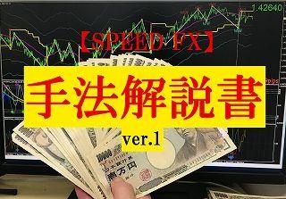 【期間限定公開】明確な手法を持っていないあなたに。トレード経験14年が生んだ短期売買手法【SPEED FX】を伝授します。
