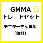 GMMAトレードセットモニターさん募集(無料)