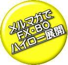 USD/JPY専用☆★☆FX・バイナリーオプション・ハイロー展開予測☆★☆