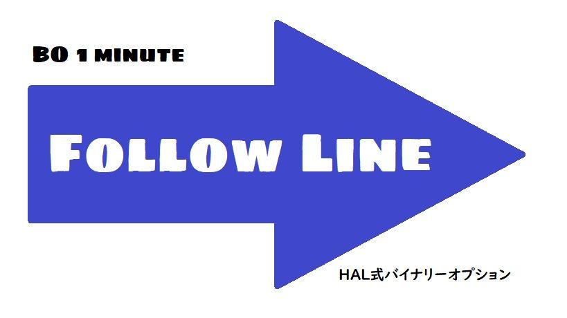 【Follow Line法】~バイナリーオプション逆張り1分手法~