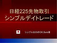 日経225先物取引シンプルデイトレード