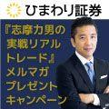 ひまわり証券 × 志摩力男タイアップキャンペーン